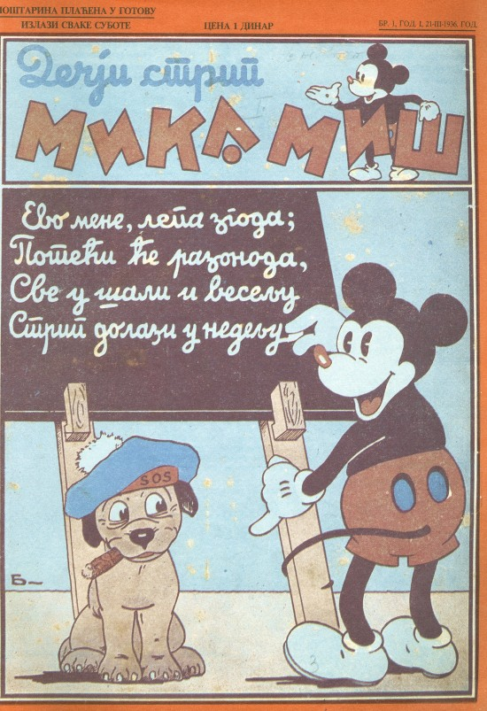 Misa Mis magazine – issue #1 (March 1936)