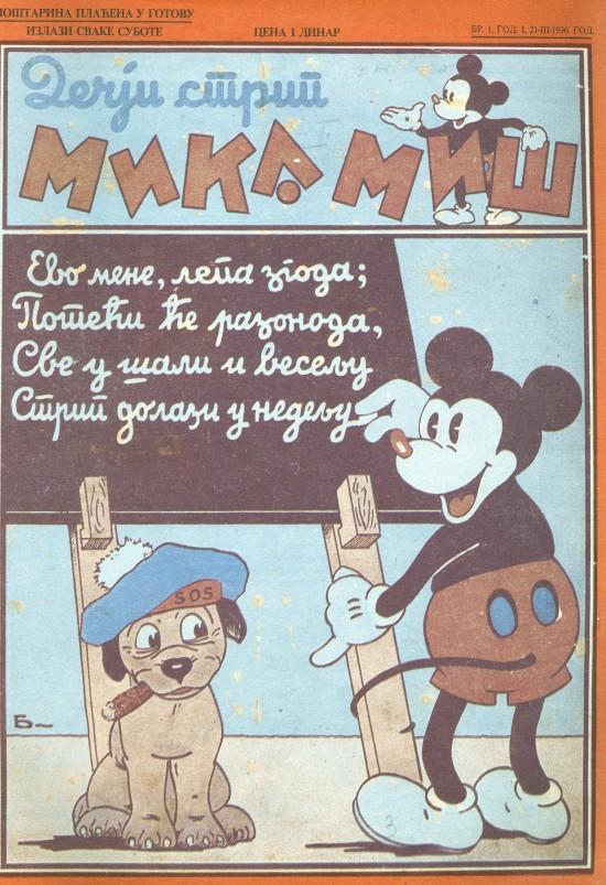 Misa Mis magazine – issue #1 (March 1936)
